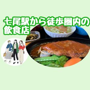 能登の歩き方第1弾♪七尾駅から徒歩圏内の飲食店まとめ