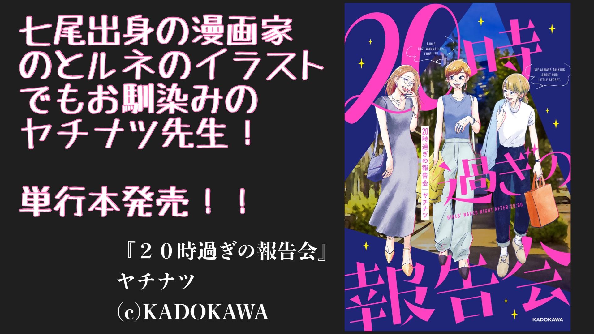 七尾出身の漫画家ヤチナツ氏の『20時過ぎの報告会』単行本発売&記念トークイベント開催!