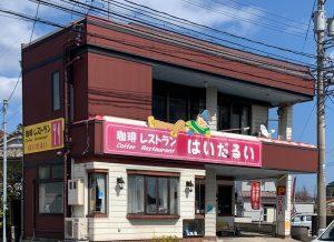 観光客にも地元民にも人気のレストラン「はいだるい」【七尾市 和倉温泉駅前】