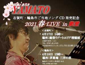 志賀町・輪島市ご当地ソング CD 発売記念 2021春LIVE in能登【志賀町・輪島市】