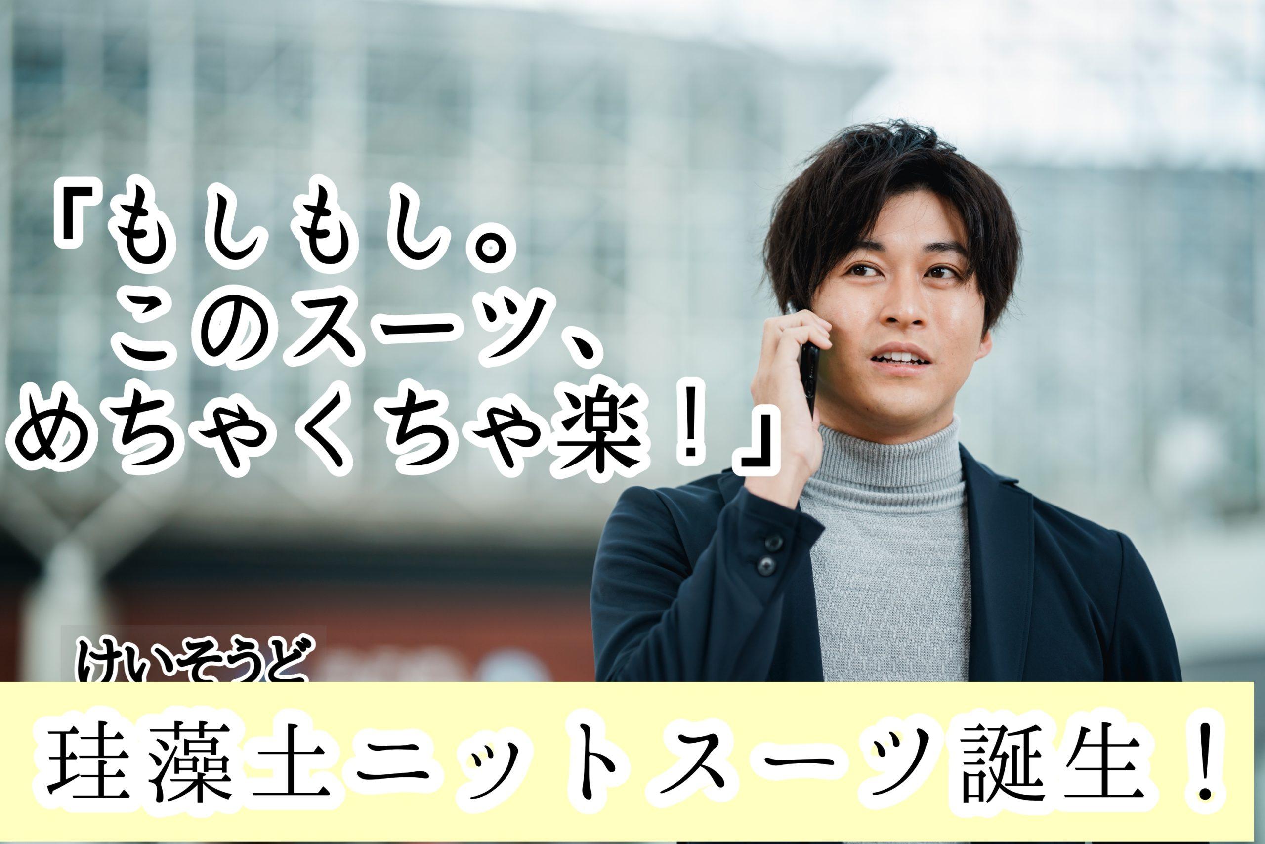 【PR】能登産の珪藻土入りストレスフリーなニットスーツを山崎至がプロデュース!