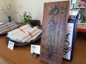 上質素材にこだわり美味しい麺づくり60年!母娘でつくる「長田製麺」【七尾市】