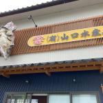(有)山口水産は新鮮で濃厚な牡蠣を養殖し販売!食べ方までレクチャー♪【七尾市 中島町】