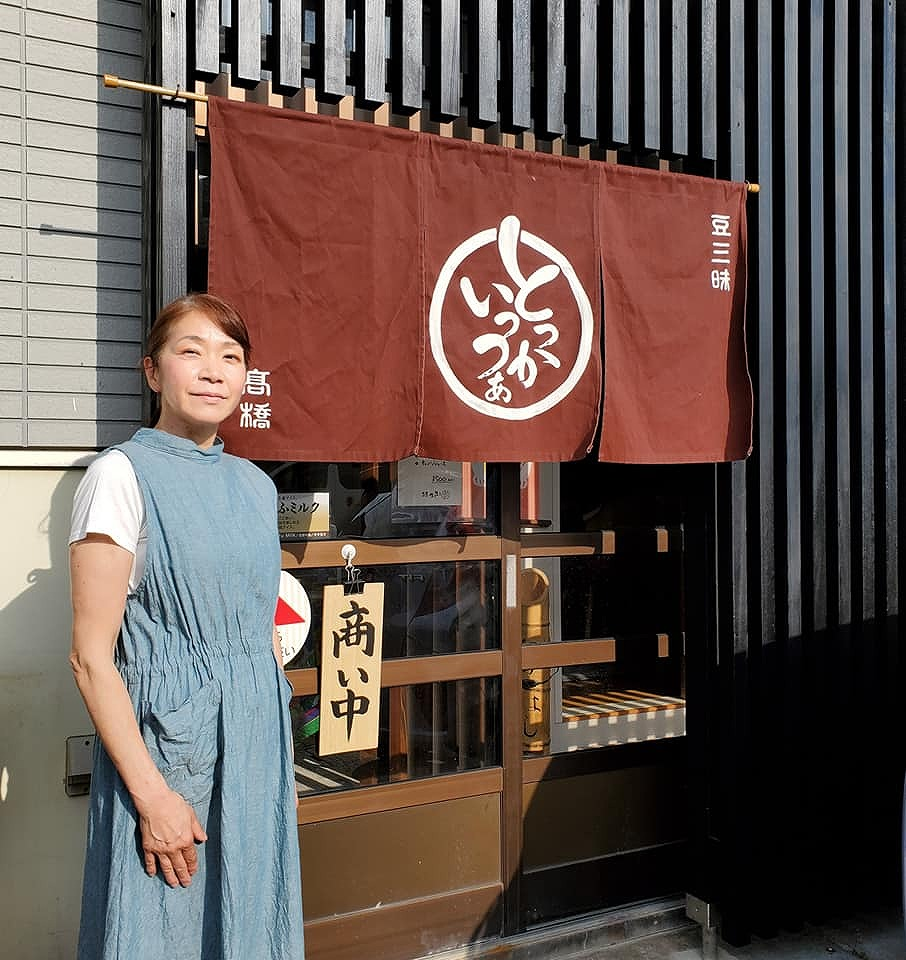 豆本来の美味しさを味わえる大豆の総菜販売とカフェ「とっかいっつあ」高橋豆冨店【志賀町富来】