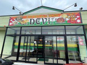 気軽に本場の味を楽しめるインド・ネパールレストラン「DEVi(デビ)」【羽咋市】