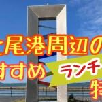 七尾港周辺のおすすめランチ特集2021【七尾市】