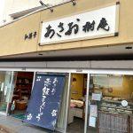 赤飯まんじゅうが人気の老舗の和菓子屋「あさお樹庵(じゅあん)」【羽咋市】