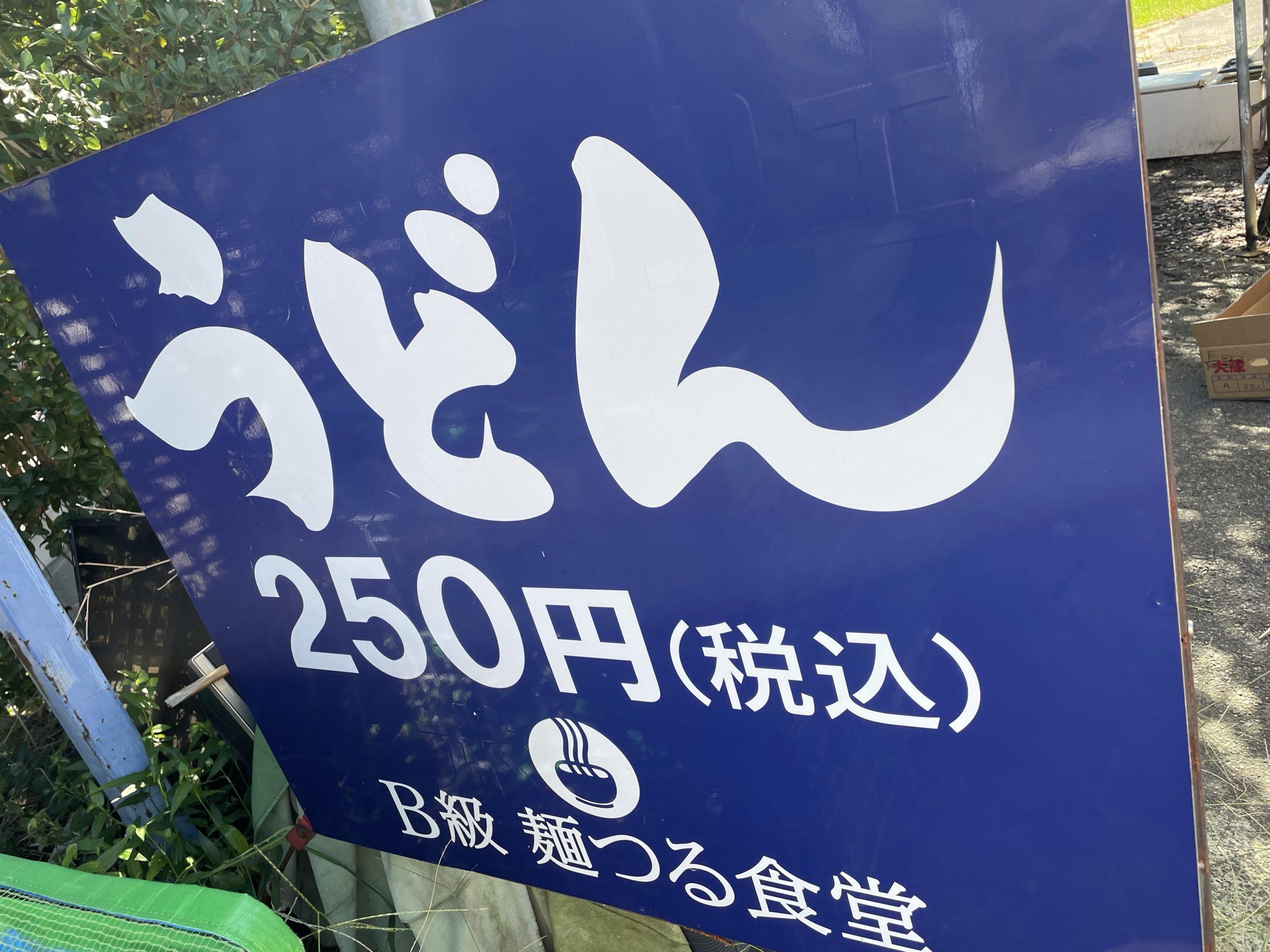 安さが売りの「B級麺つる食堂」ではワインやカクテルもお得に!【和倉温泉】