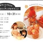 里山里海キッチンでハロウィンイベント開催!【七尾市 パトリア】