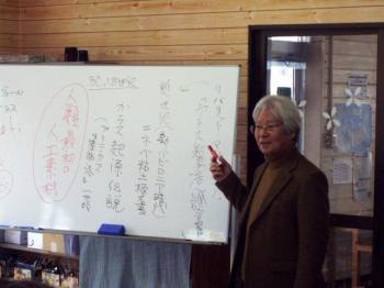 由水先生の講義