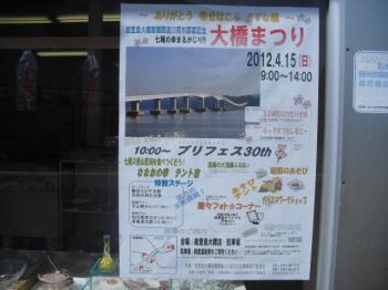 4.8大橋まつりポスター