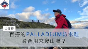 Palladium爬山