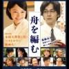 【日本映画】見終わって優しい気分になる佳作。「舟を編む」(石井裕也監督)。