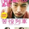 【日本映画】みっともなくてカッコ悪すぎ!イケてない青春。「苦役列車」(山下敦弘監督)