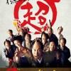 【日本映画】笑って、うるっと来て、スカッとする傑作時代劇!「超高速!参勤交代」(本木克英監督)