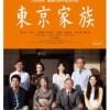 【日本映画】山田洋次が現代に再現した「家族」の物語。「東京家族」(山田洋次監督)