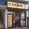 【立ち食いそば】バスの神奈中が運営する「箱根そば」のFC店。「生そば箱根 茅ケ崎店」