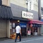 【居酒屋紹介/昼間から飲める店】千葉・勝田台で地域の酒飲みに愛される15時から飲める大衆酒場。「菊富士2号店」