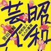 【BOOK】昭和の人気お笑い芸人7人のたどった運命を紹介した名著!「昭和芸人 七人の最期」(笹山敬輔著)