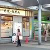 【立ち食いそば】「めん処一ぷく 北朝霞店 」東武東上線とJRの乗り換え時にサクッと食べたい時に便利!
