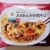 【袋麺】セブンイレブン「具材たっぷり 五目あんかけ焼きそば」店で出されても冷凍とは気づかないレベル!