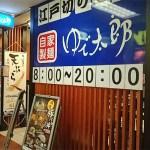 【立ち食いそば】五反田「ゆで太郎 五反田TOC店」五反田の名所・東京卸売センター内のゆで太郎。
