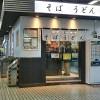 【立ち食いそば】東京駅「グル麺 東京」東京駅の東海道新幹線ホームにある立ち食いそば。