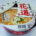 【カップ麺】寿がきや「味噌麺処花道監修 濃厚味噌ラーメン」濃厚でコクある味噌スープ。でも塩分が多すぎ。