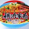 【カップ麺】サッポロ一番「汁なし!横浜家系 豚骨しょうゆラーメン」やや縮れた麺にコクがある豚骨醤油風味のたれがよく絡む!