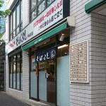 【立ち食いそば】神谷町「そばよし 神谷町店」鰹節問屋直営!茹でたての生そばと未化調のつゆは絶品だったが…。
