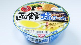 【カップ麺】日清「麺ニッポン 函館塩ラーメン」