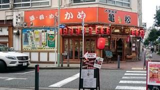 【居酒屋紹介】横浜「亀松 関内ベイスターズ通り店」毎日午後4時から。明るく落ち着いて飲める大衆酒場。