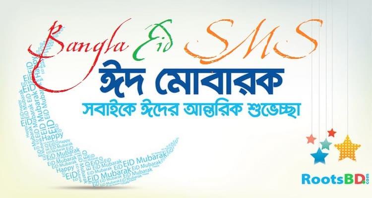 Bangla Eid SMS 2019