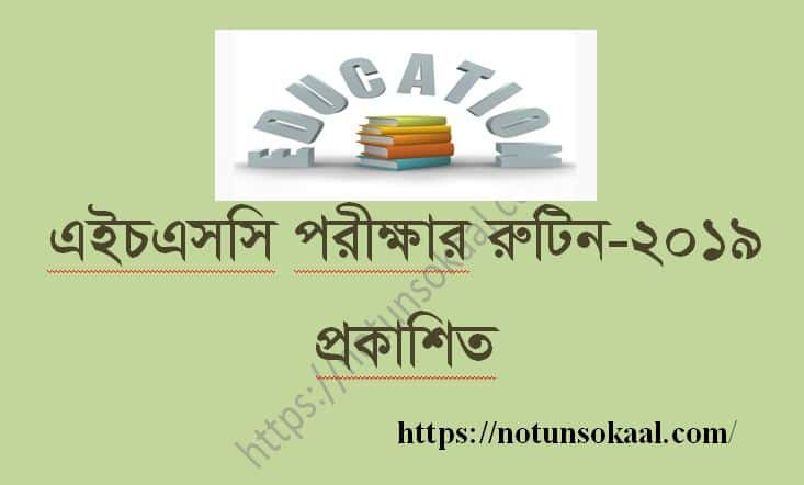 HSC Exam Routine 2019- For All Education Boards