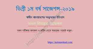 degree 1st year suggestion 2019-History of Independent Bangladesh
