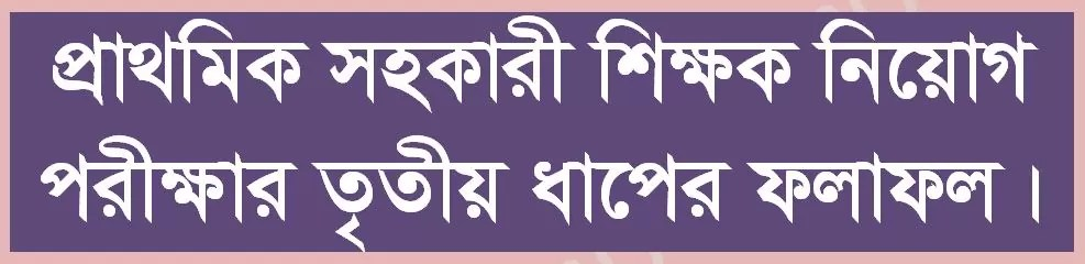 primary teacher 3rd step result 2019