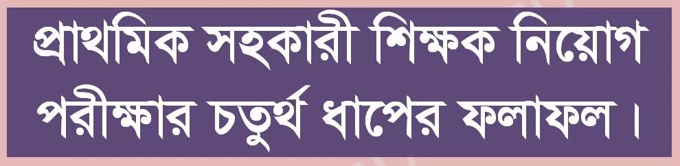 primary teacher 4th step result 2019