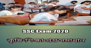 SSC Agriculture Studies MCQ Answer