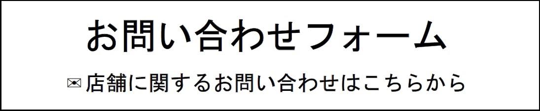 https://i1.wp.com/nouren.com/cms/wp-content/uploads/2021/08/お問い合わせ2.jpg?w=1215