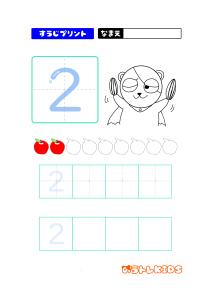数字なぞり書き練習無料プリント2