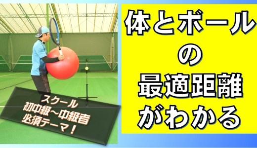 【無料サポート】年明けの久しぶりテニスを応援!5分間のテニスガイド練習 1/7~1/11(金)