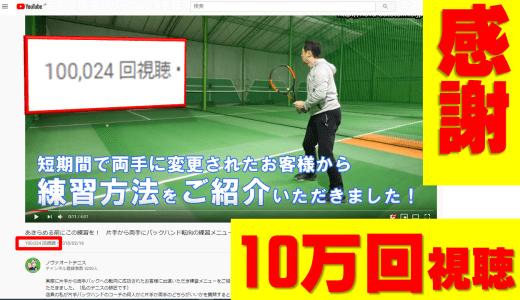 【10万回視聴3本目!】YouTube動画 片手から両手へバックハンド転向動画