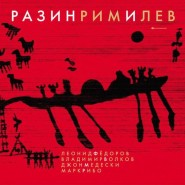 fedorov_razinrimilev