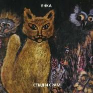 yanka-sram