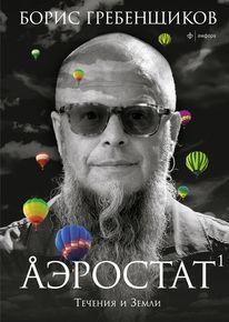 Grebenshikov_aerostat_new.cdr
