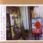 Otomo Yoshihide, 'Live in Lisbon' (Clean Feed, 2006)