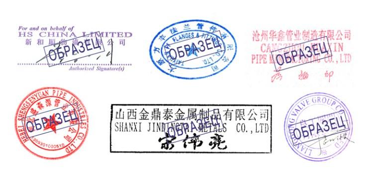 печати китайских фирм