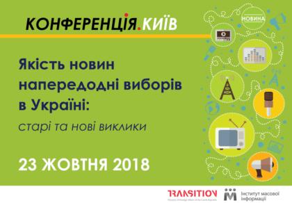 """23 жовтня – конференція """"Якість новин напередодні виборів в Україні: старі та нові виклики"""""""