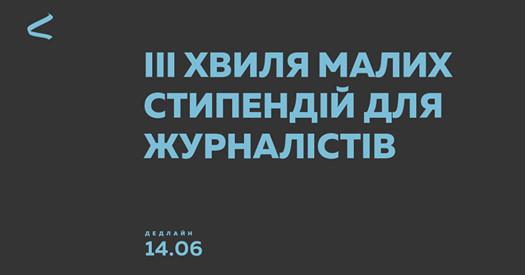 Стипендії для журналістів від Інтерньюз-Україна на створення медіа-матеріалів