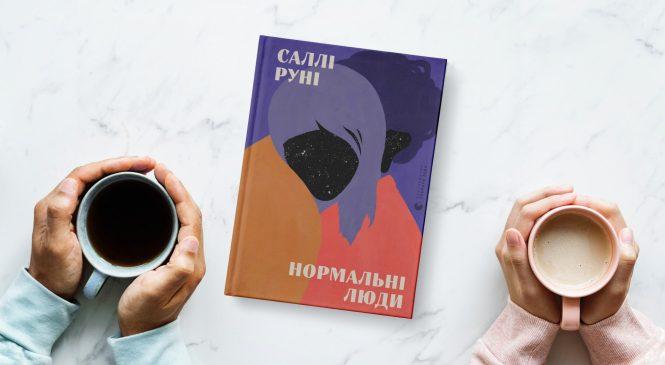 Бестселер Саллі Руні «Нормальні люди» вже за місяць у книгарнях українською